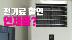 [자막뉴스] '폭염 청구서' 발송...전기료 할인 언제쯤?