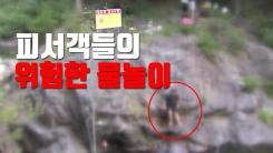 [자막뉴스] 익사 사고 잦은 지역에서...'위험한 물놀이'