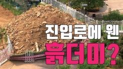 """[자막뉴스] """"양로원 진입로에 갑자기 흙더미가?"""""""