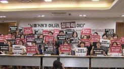 """여성단체 """"김학의 사건은 여성 인권 침해"""""""