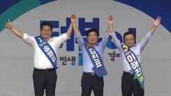 """민주 당권 주자 3인, 너도나도 """"김경수 구하기"""""""