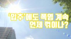 [자막뉴스] '입추'에도 폭염 계속...언제 꺾이나?