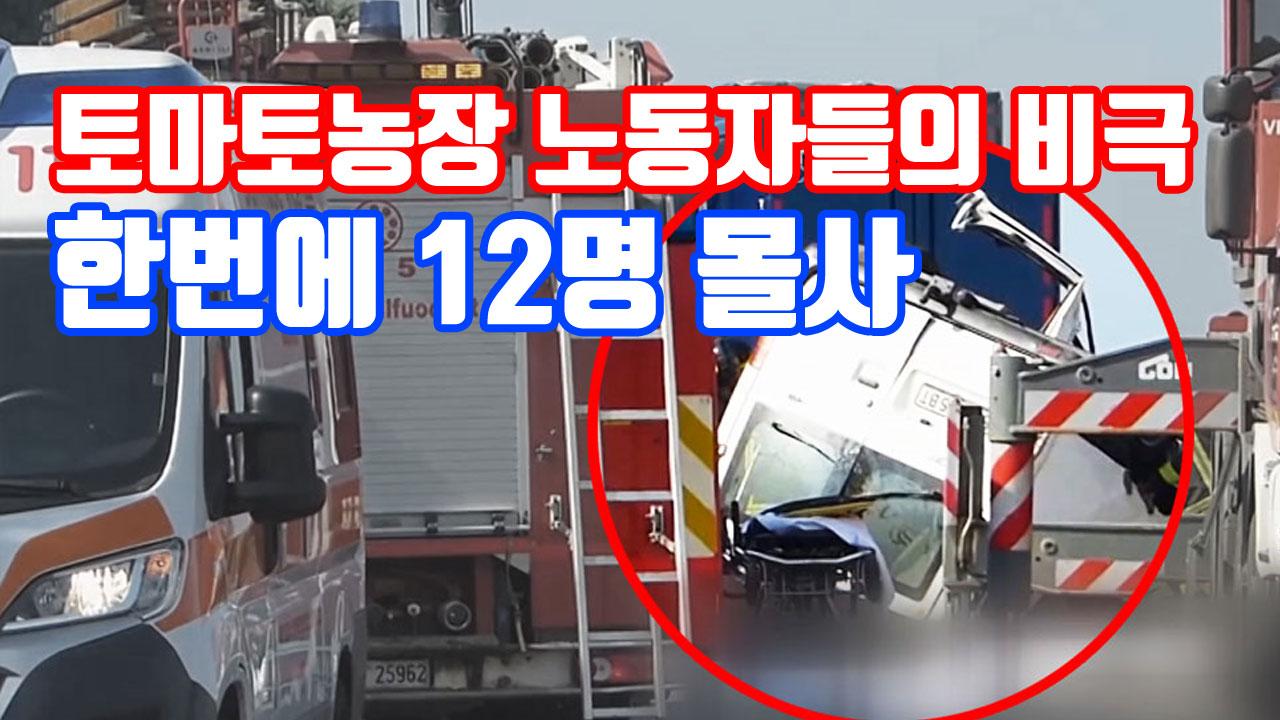 [자막뉴스] 토마토농장 노동자들의 비극...한번에 12명 몰사