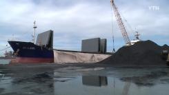 '北 석탄 의혹' 선박, 포항 머문 뒤 출항