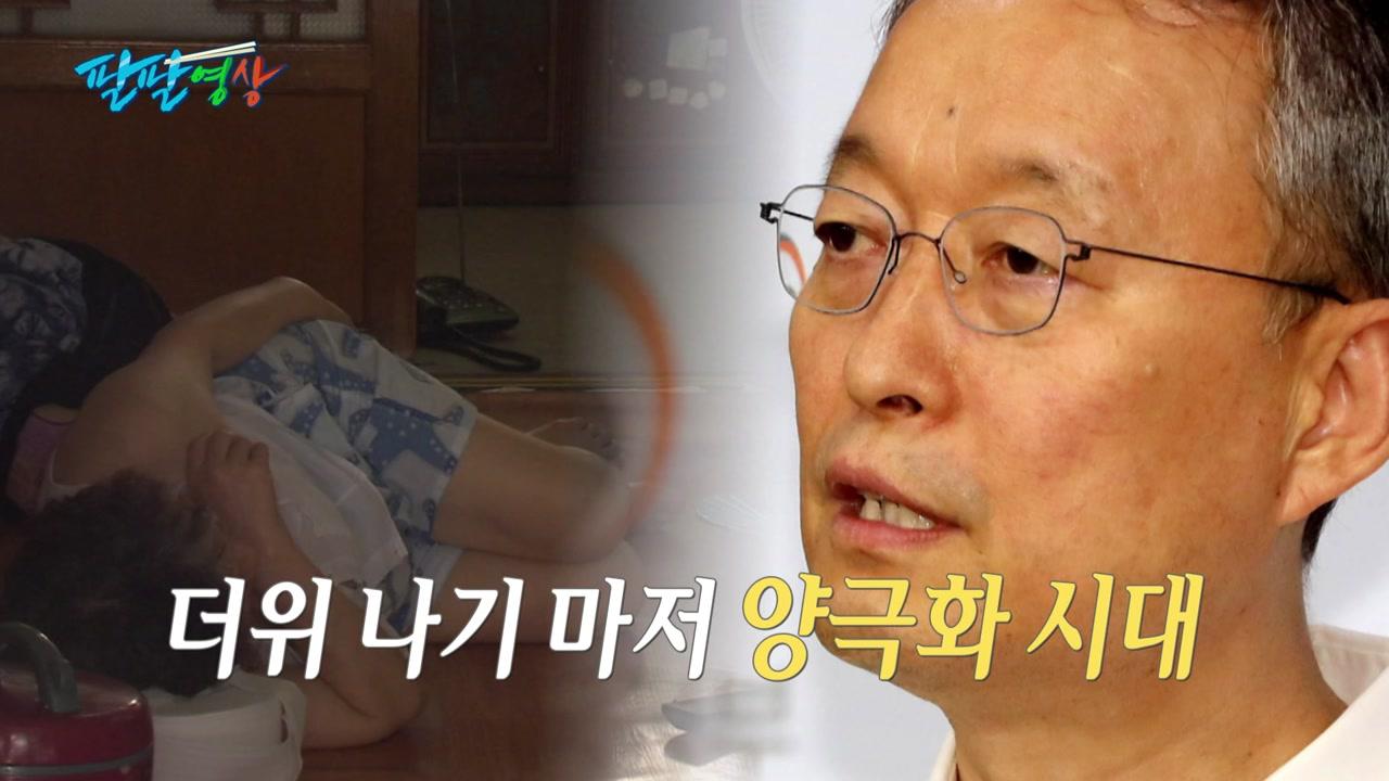 [팔팔영상] 대한민국 1%만 에어컨 빵빵하게 틀고 있다?