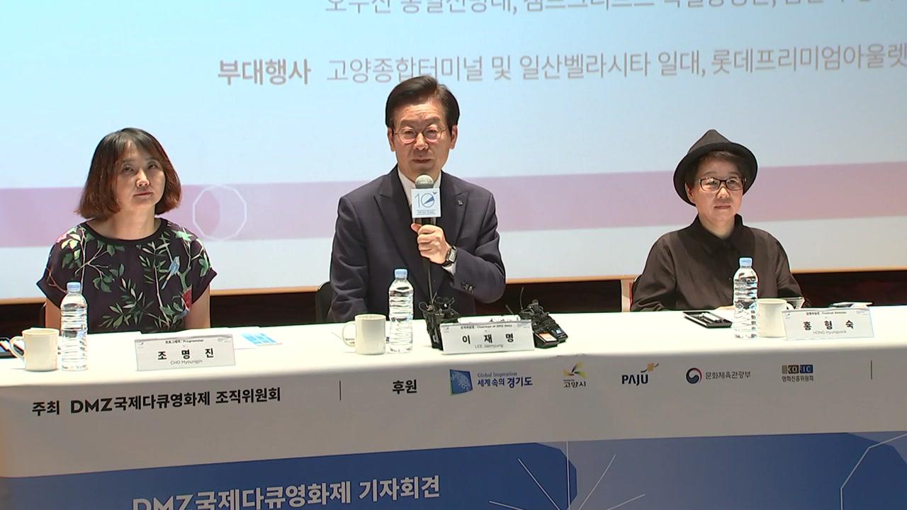조재현 내홍 봉합 'DMZ국제다큐영화제'...새 운영진과 새 출발