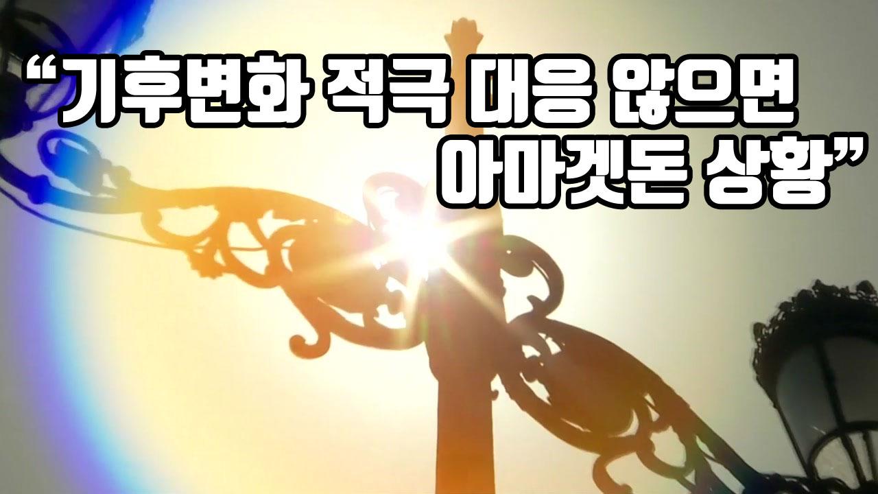 """[자막뉴스] """"기후변화 적극 대응 않으면 아마겟돈 상황"""""""