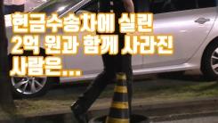 [자막뉴스] 현금수송차에 실린 2억 원과 함께 사라진 사람은...