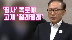 [자막뉴스] MB, '집사' 김백준 폭로에 고개 '절레절레'