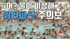 [자막뉴스] '심하면 호흡기 장애?'...워터파크 수질검사 구멍
