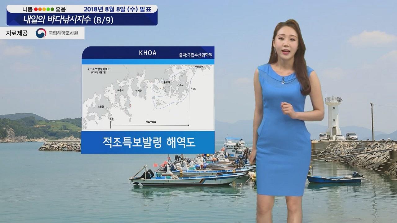 [내일의 바다낚시지수] 8월 9일 30도 넘는 고수온 특보 적조 시름 더해 어류 폐사 우려