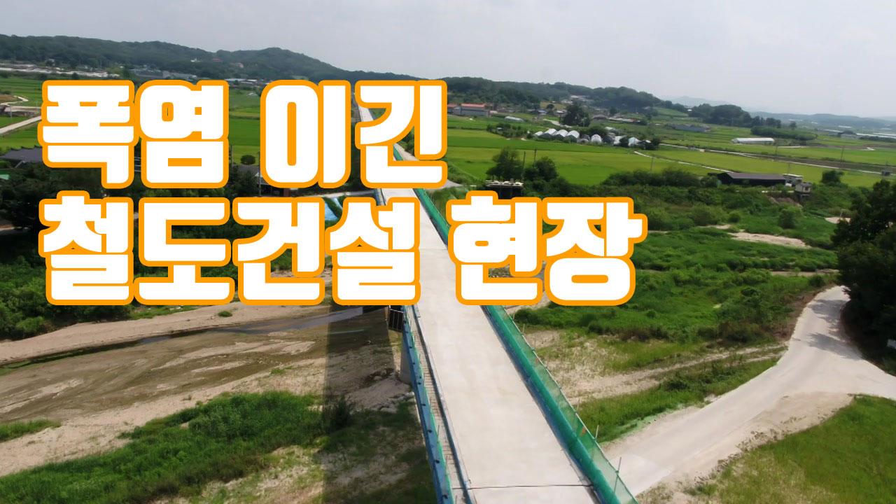 [자막뉴스] 폭염 이긴 철도건설 현장...중부내륙선 태평터널 관통