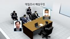 김경수 재소환...드루킹도 불러 '진실공방'
