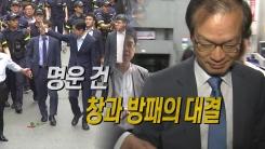 김경수 vs 드루킹...마주앉아 진실공방?