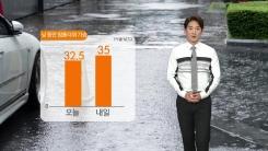 [날씨] 내일 전국 찜통, 서울 35℃...곳곳 소나기