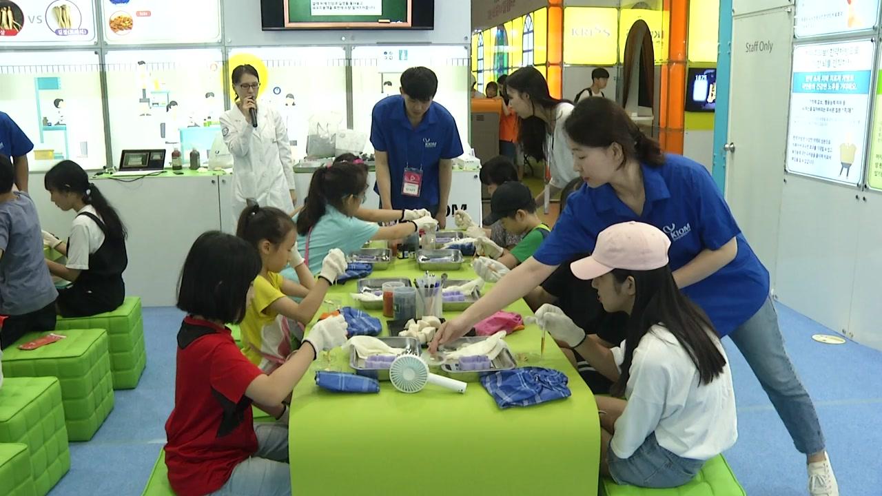 올 여름은 과학이랑 놀자!...대한민국 과학창의축전