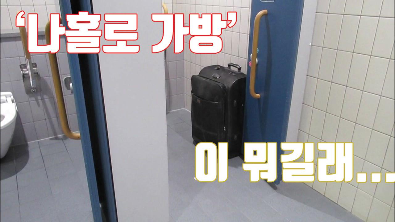 [자막뉴스] '나홀로 가방'이 뭐길래...일본 공항들 골머리
