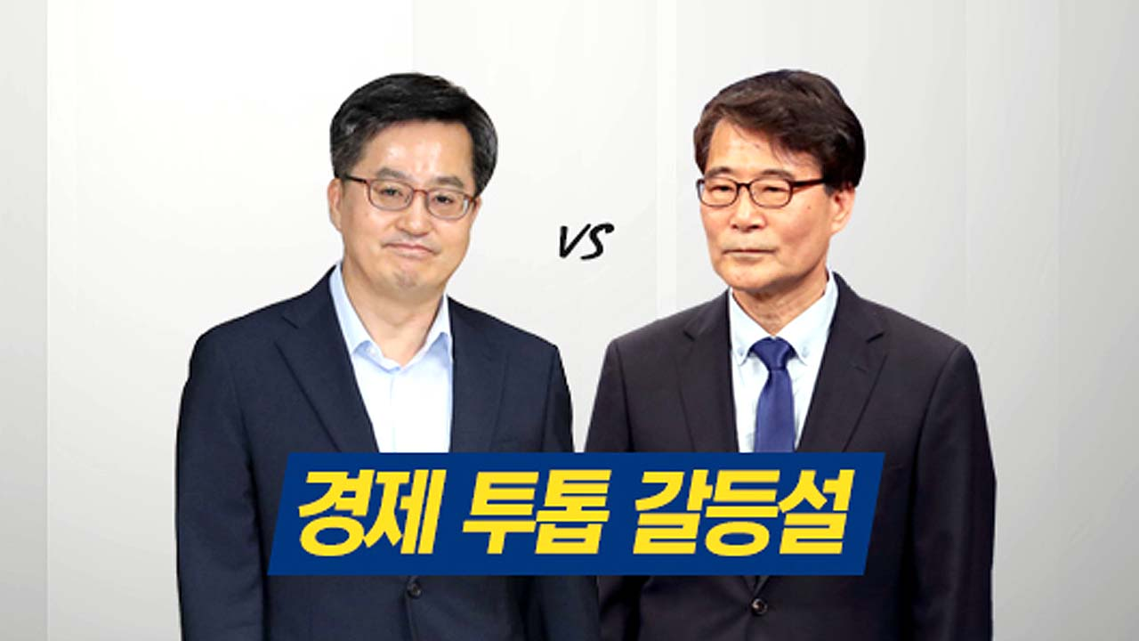 [뉴스앤이슈] 김동연-장하성 갈등설... 그동안 무슨 일이?