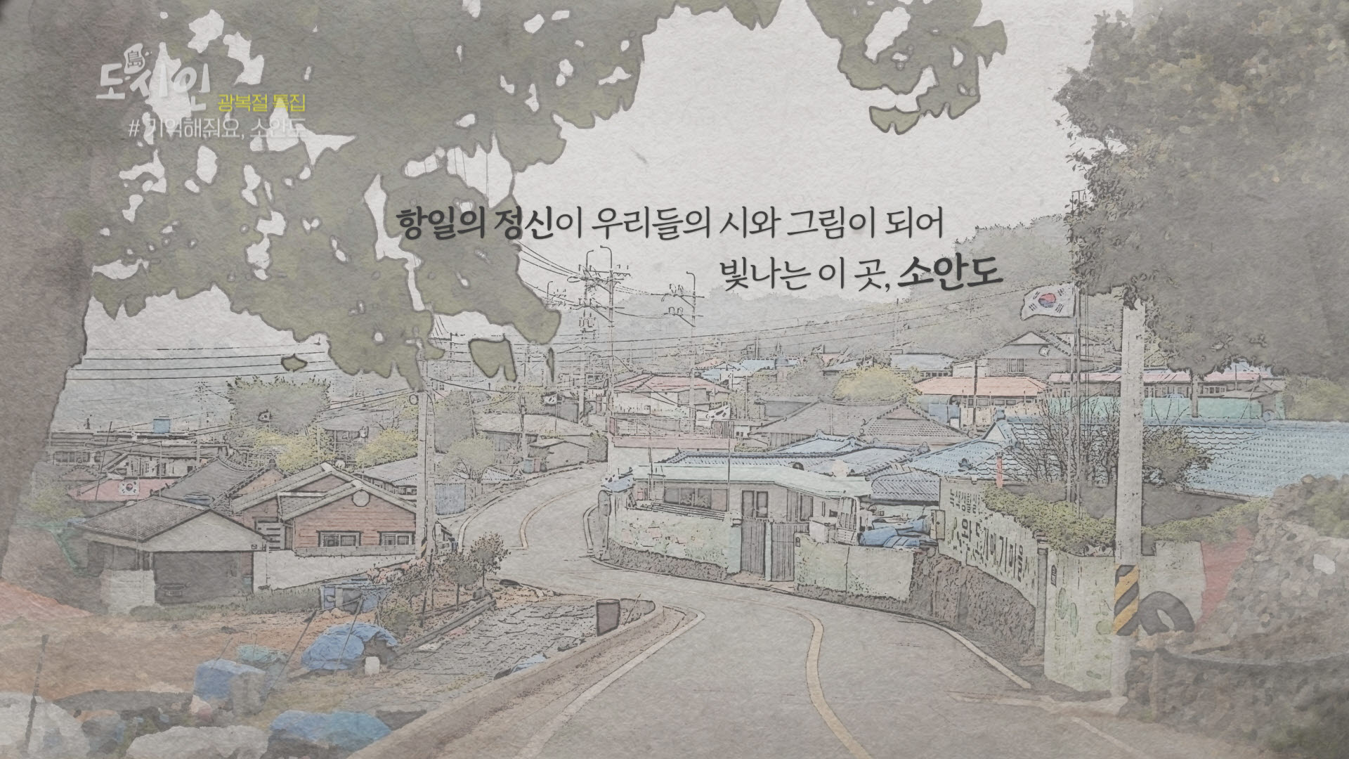 FTV 광복절 특집 '도(島)시인-소안도' 편 방영...항일투쟁의 역사 재조명