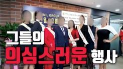 [자막뉴스] 신일그룹, 연예인 행사 수천만 원 '펑펑'