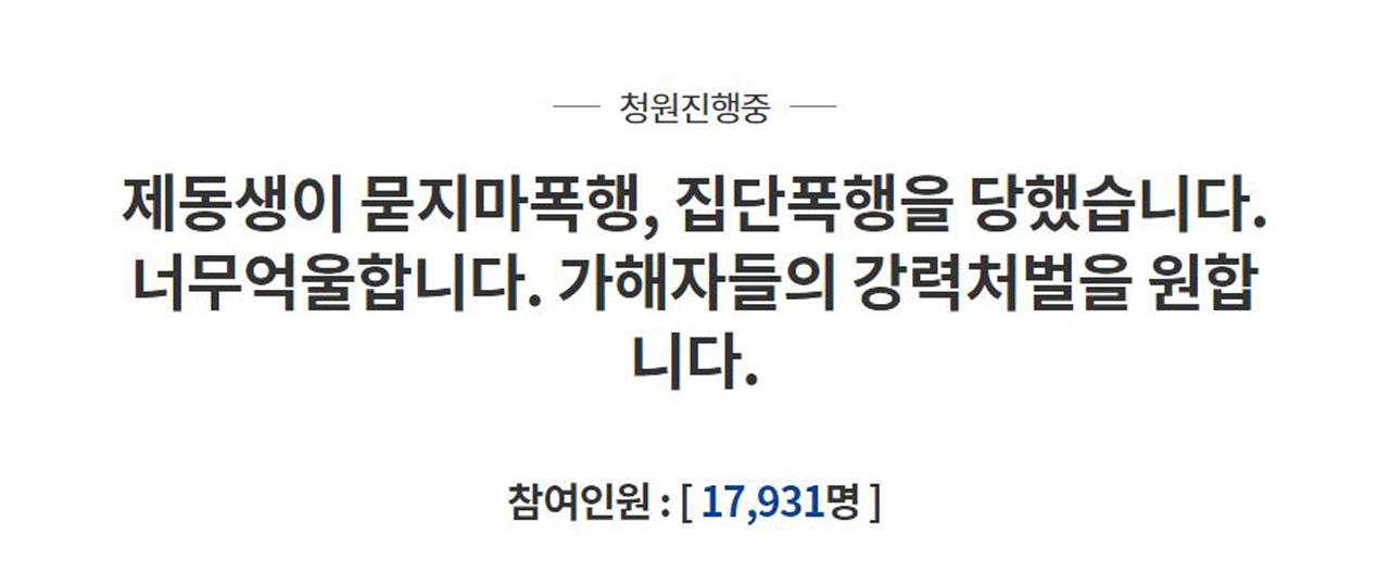 """순천 집단폭행 피해자 누나, """"가정 파탄 났다"""" 호소"""