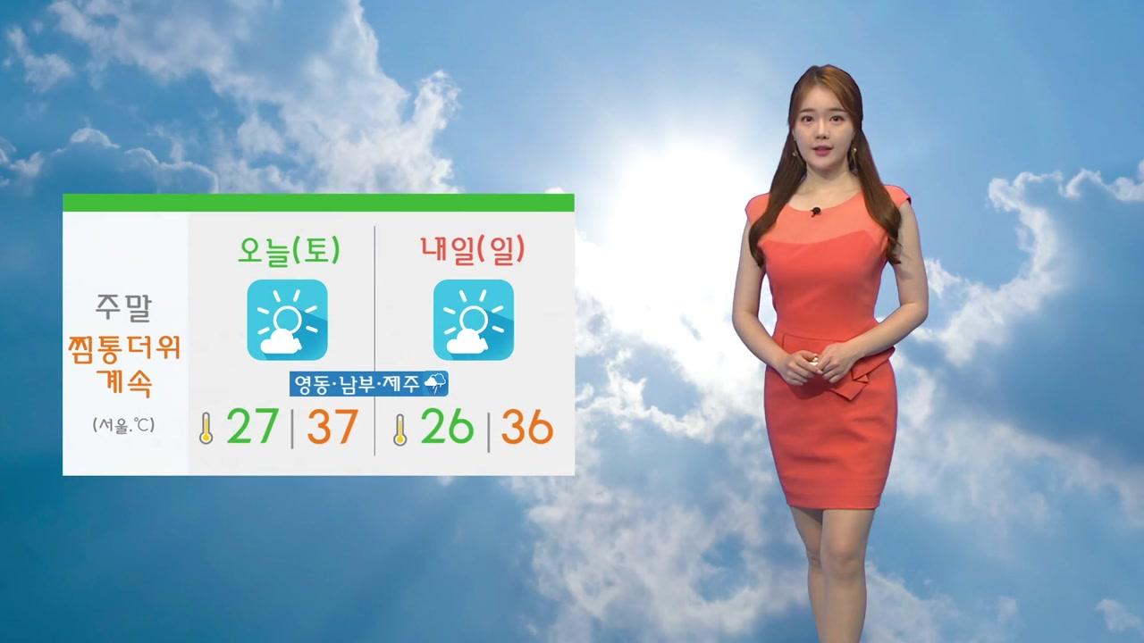 [날씨] 태풍 수증기 유입...주말에도 무더위 기승