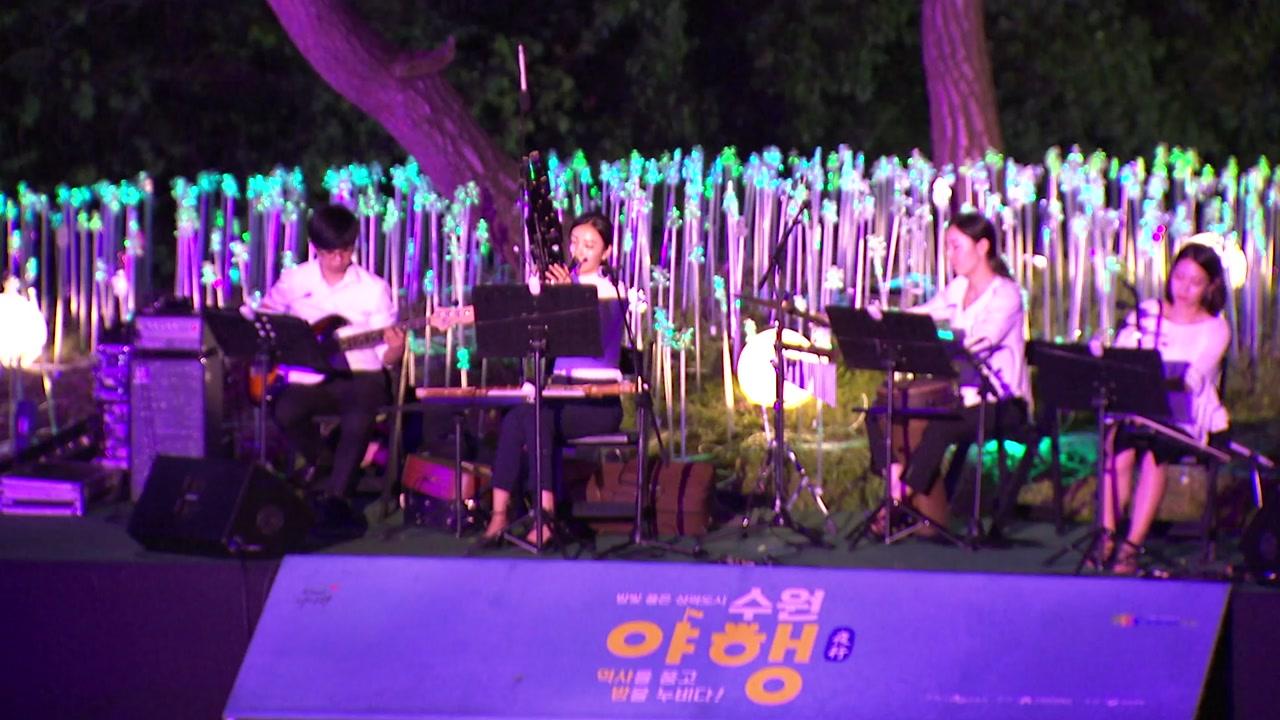 한여름밤 성곽 예술 공연...수원화성 야행