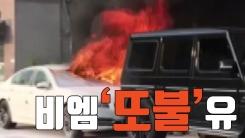"""[자막뉴스] """"창피해서 못 가지고 다녀""""...애물단지 된 BMW"""