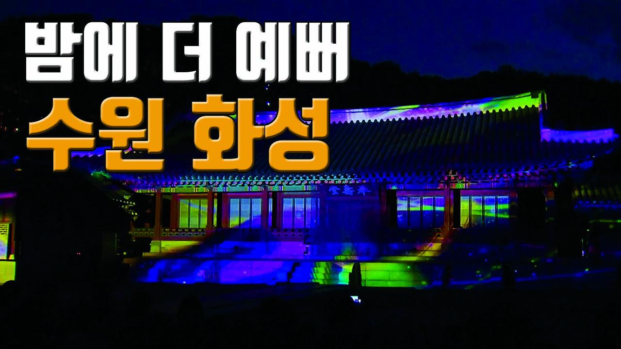 [자막뉴스] 한여름밤 성곽 예술 공연...수원화성 야행