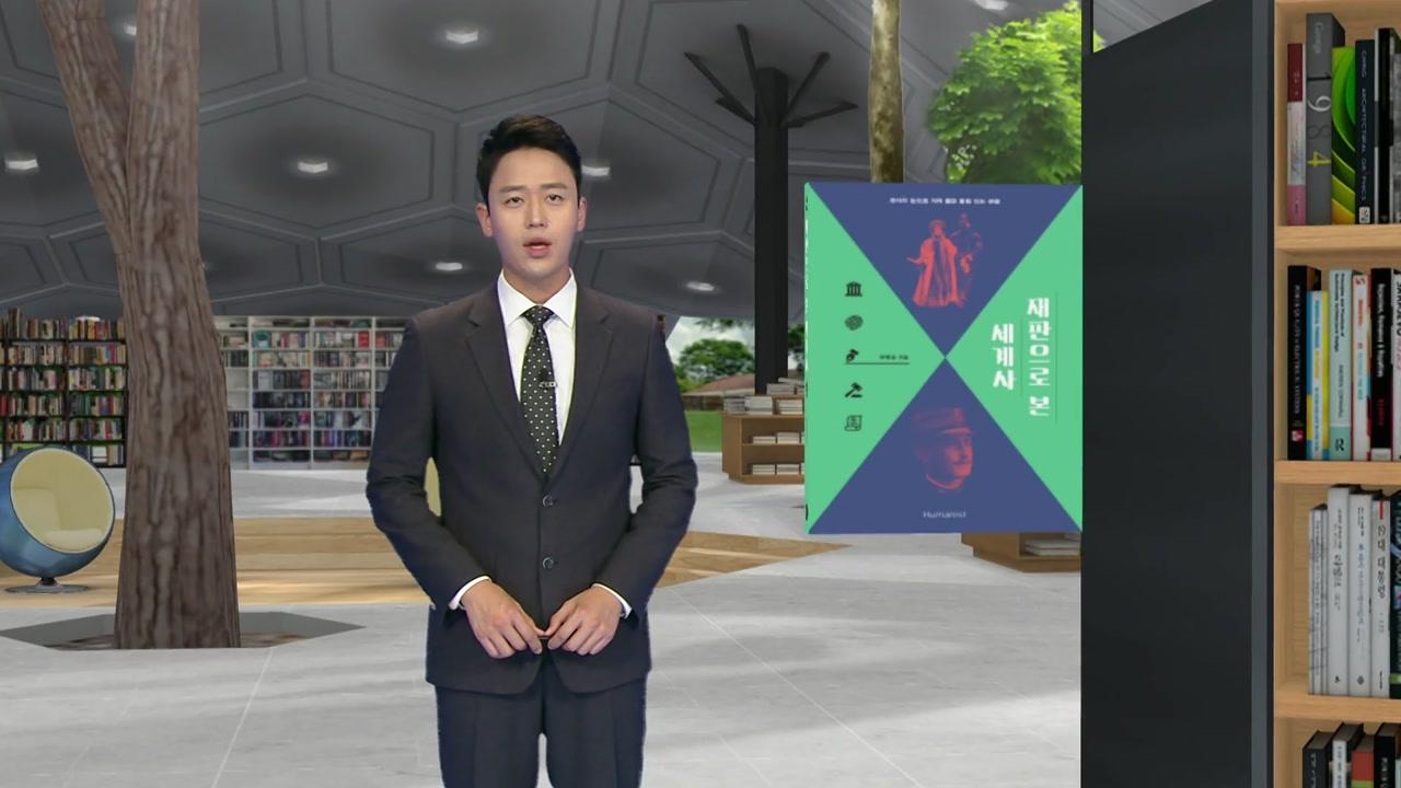 [신간] 현역 판사가 쓴 '재판으로 본 세계사'