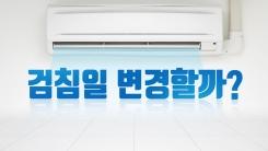 [자막뉴스] 검침일은 이렇게! '전기요금' 확 줄이는 방법
