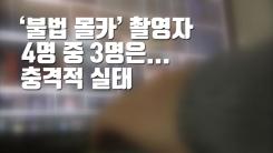 [자막뉴스] '불법 몰카' 촬영자 4명 중 3명은...충격적 실태