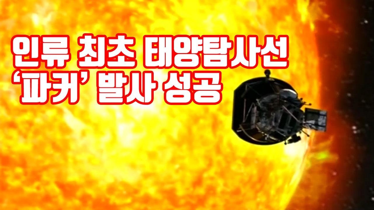 [자막뉴스] 인류 최초 태양탐사선 '파커' 발사 성공