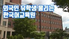 [자막뉴스] 외국인 유학생 울리는 한국어교육원