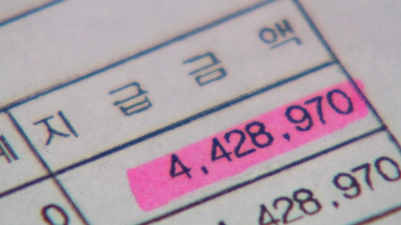 국회 특활비 폐지...'깜깜이돈' 사라질까?