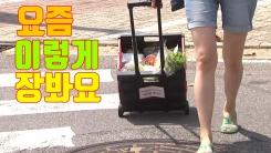 """[자막뉴스] """"요즘 사람들 마트에서 '봉지' 안 써요"""""""