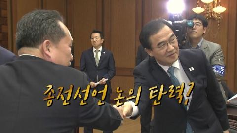 """남북 """"9월 내 평양에서 정상회담""""...속내는?"""