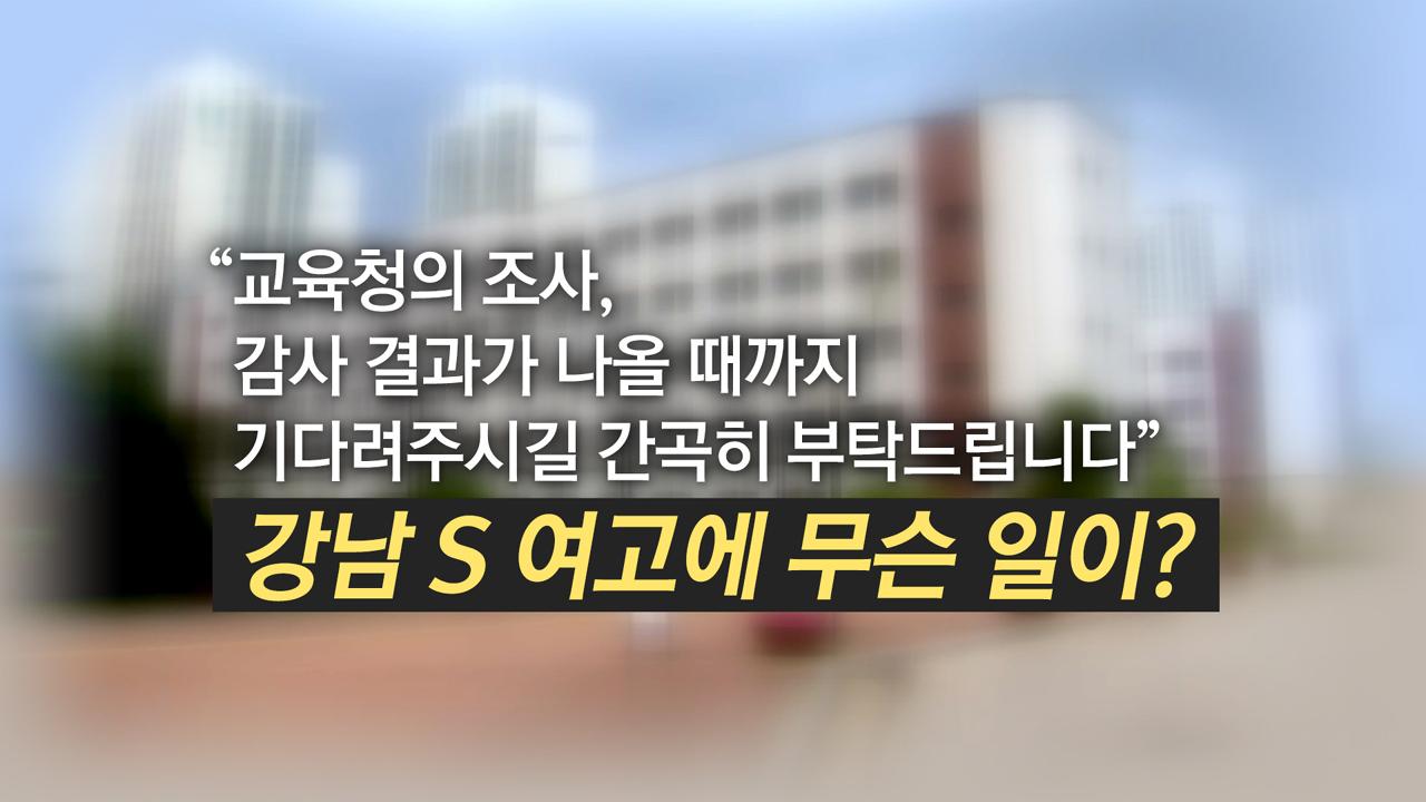 교사 쌍둥이 딸, '전교 121등 → 전교 1등' 성적 급상승?
