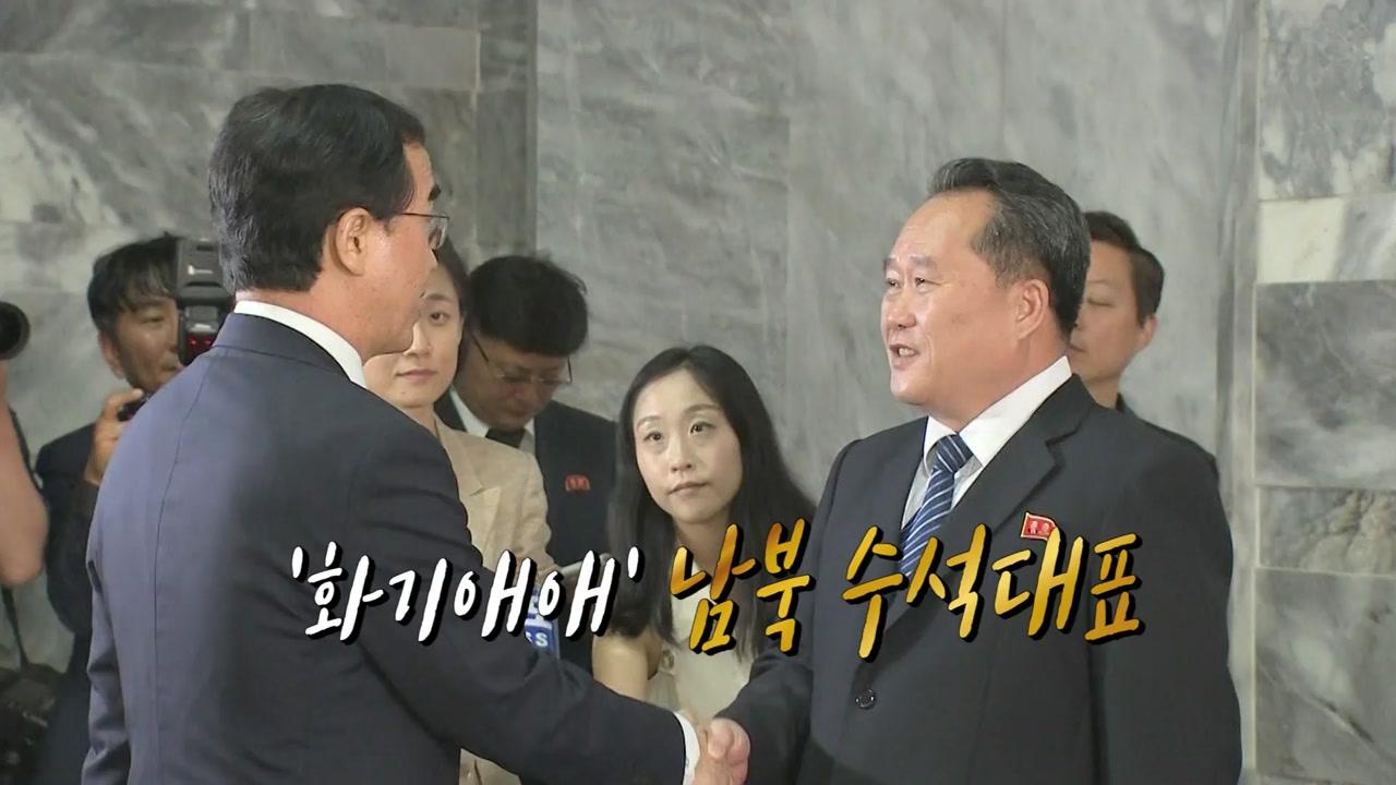 3차 남북정상회담, 9월 평양에서 개최
