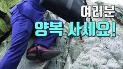 [자막뉴스] '한겨울' 日 양복 업계...아이디어로 불황 돌파