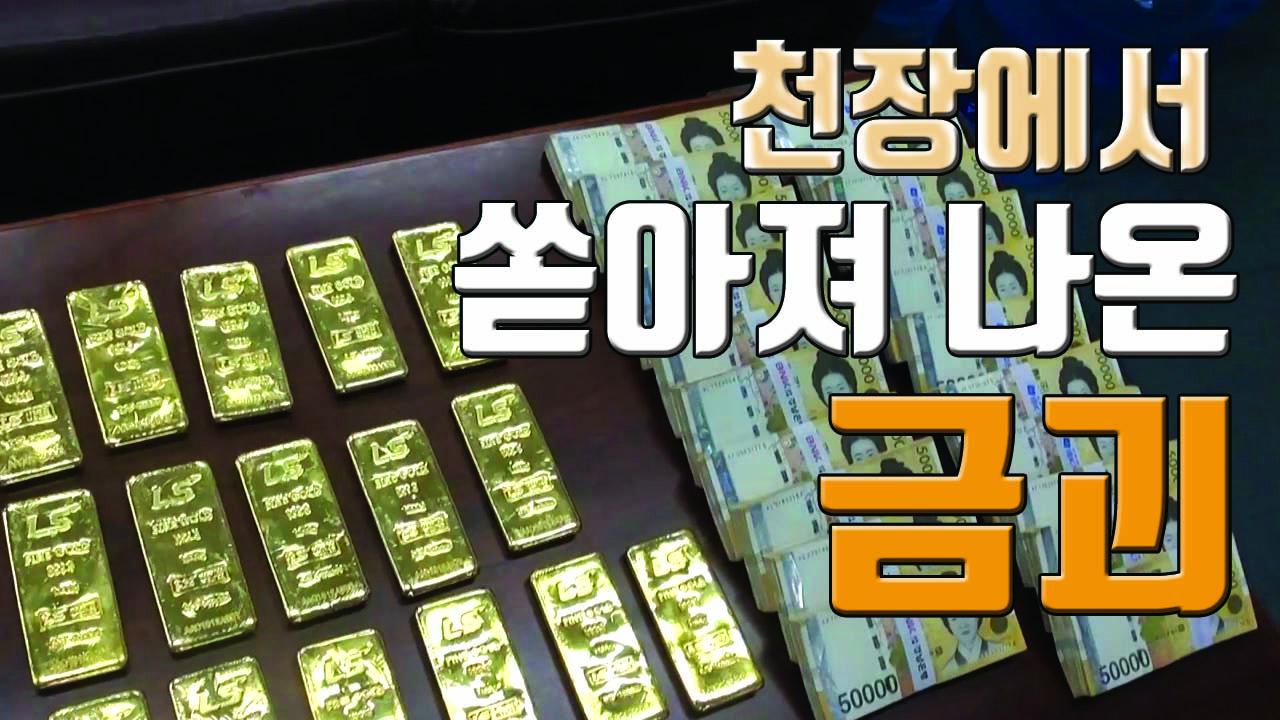[자막뉴스] 천장에서 쏟아져 나온 금괴...주인공은 납품 비리업자