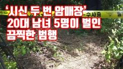 [자막뉴스] '시신 두 번 암매장' 20대 남녀 5명이 벌인 끔찍한 범행