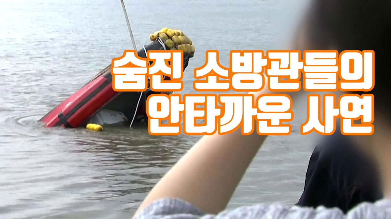 [자막뉴스] 숨진 소방관들의 안타까운 사연