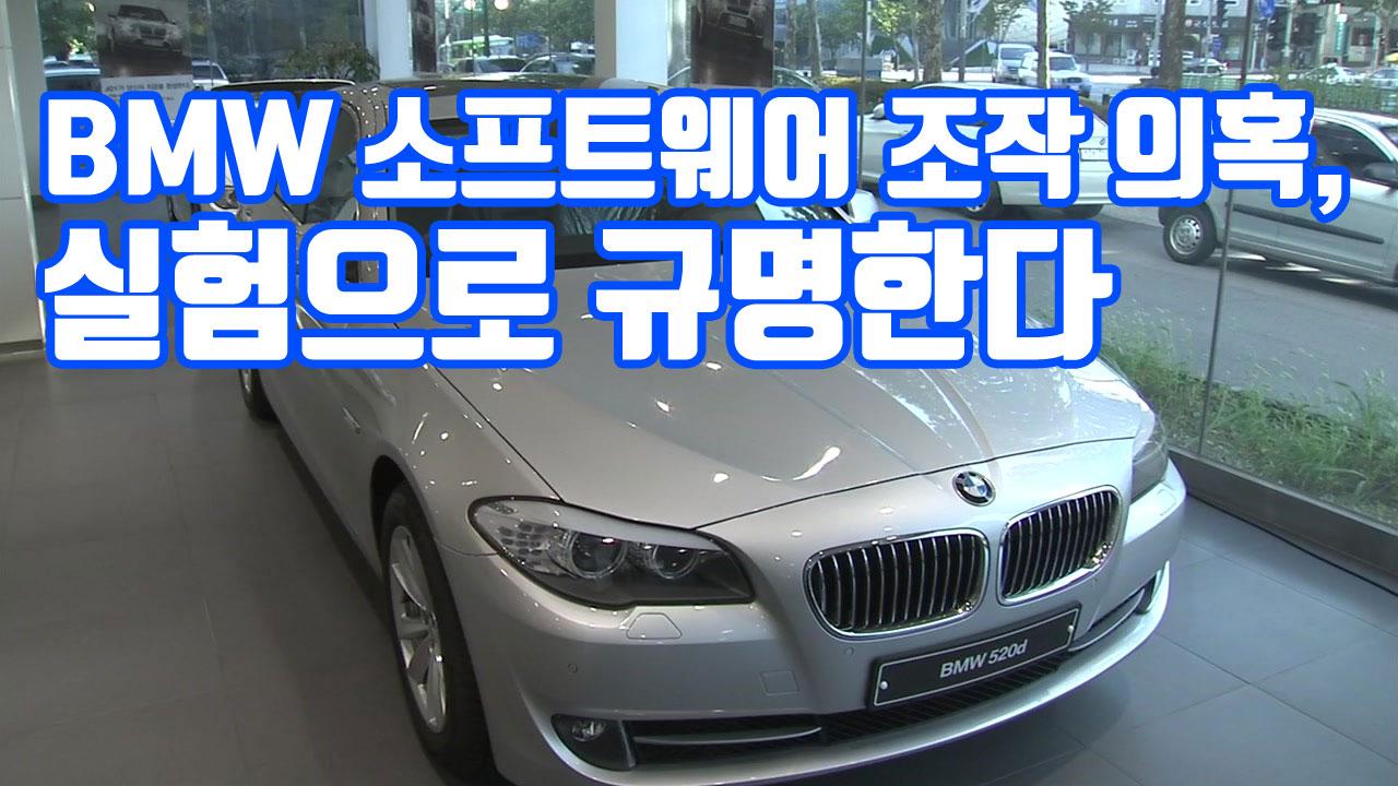 [자막뉴스] BMW 소프트웨어 조작 의혹, 실험으로 규명한다