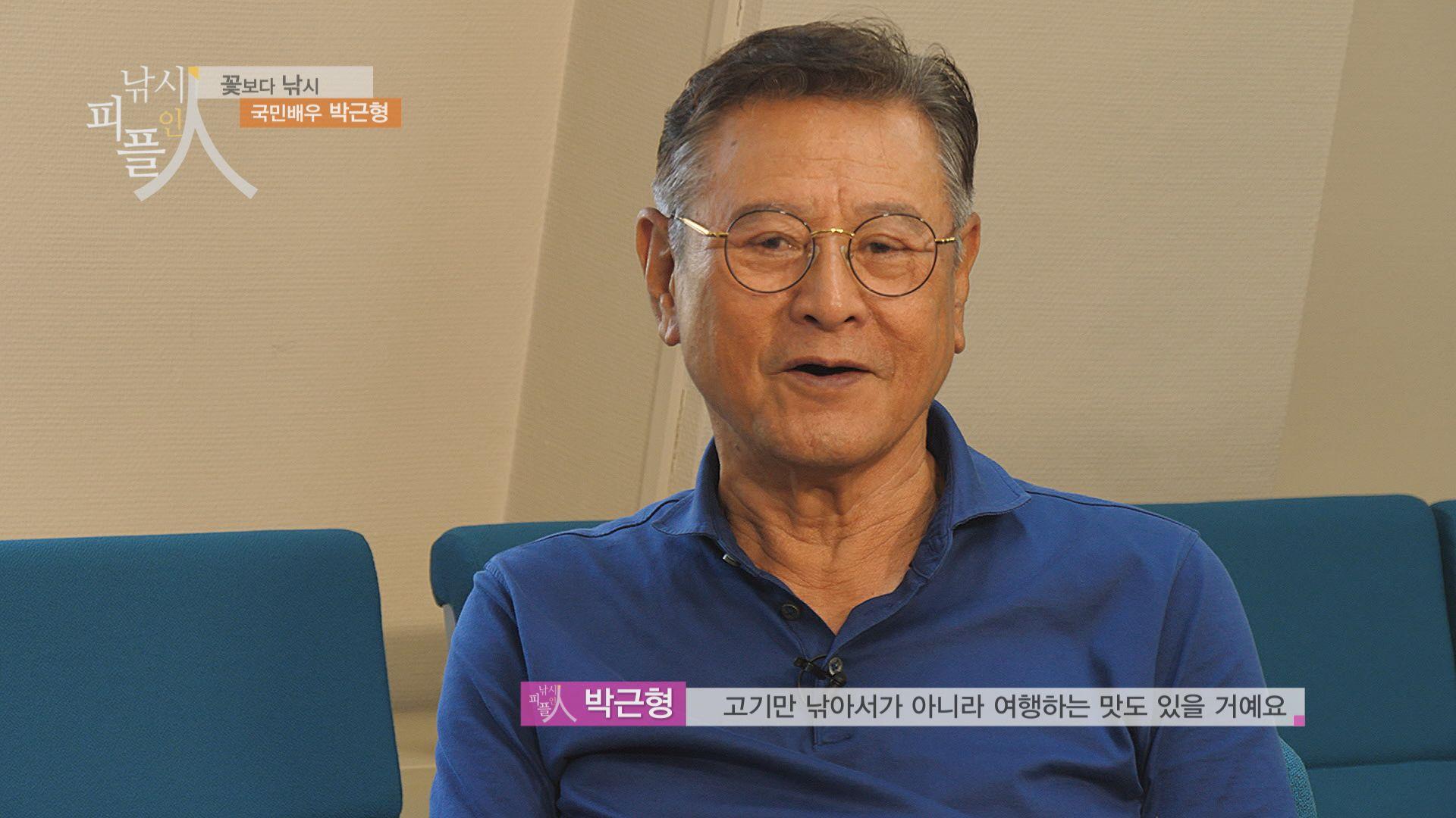 '꽃할배' 배우 박근형, 낚시를 가면 편안하고 머리를 맑게 해줘 나에겐 '둥지' 같은 존재