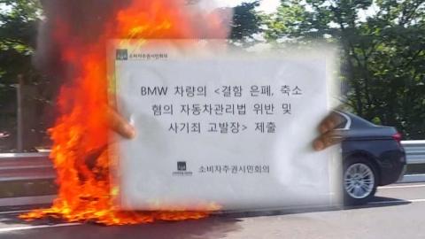 '불자동차' BMW 검찰 고발...반쪽 수사 우려