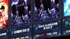 '쌍천만' 달성 '신과 함께'...한국형 마블 노린다