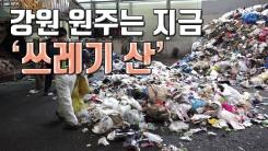 [자막뉴스] 강원 원주시는 지금 '재활용 쓰레기 대란'