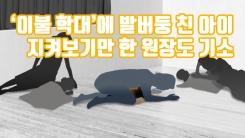 [자막뉴스] '이불 학대'에 발버둥 친 아이...지켜보기만 한 원장도 기소