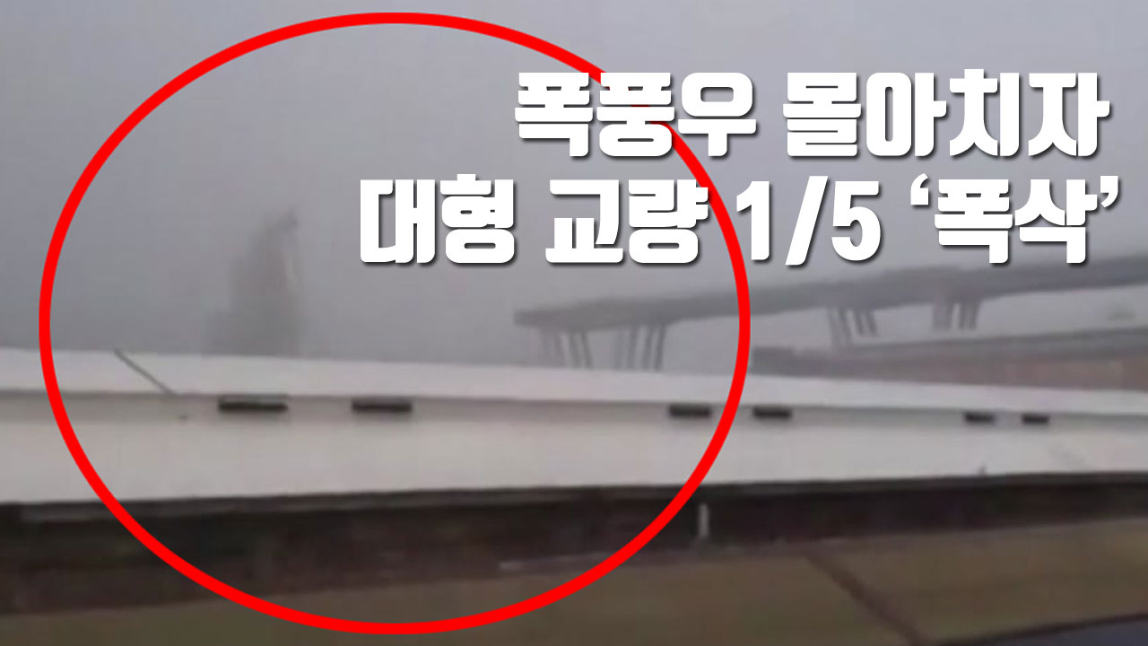 [자막뉴스] 대형 교량 1/5 '폭삭'...이탈리아 제노바 상황